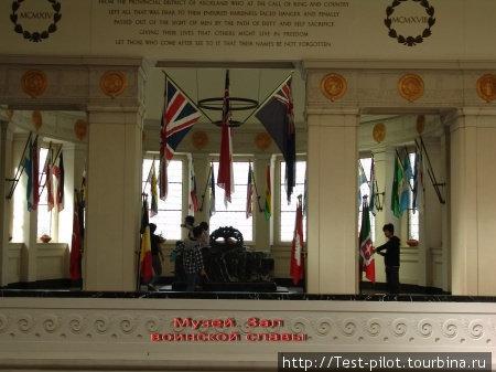 Зал воинской славы в память погибших в Первой мировой войне. Все погибшие посчитаны и их имена увековечены. Есть и спорные вещи касательно ролей стран-участниц во Второй мировой войне. Это — политика.