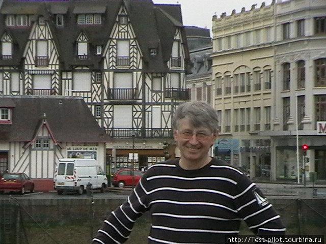 Небольшой городок по пути в Бретань — Дивиль. Здесь мы впервые выехали к Ла-Маншу. Здесь Клод Лелюш снял свой знаменитый фильм