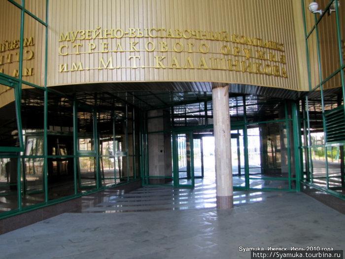 Музейно-выставочный комплекс имени М. Т. Калашникова