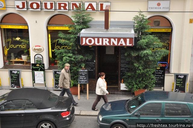 Рядом с отелем — множество мест, где можно сытно пообедать или поужинать. Кафе Journal — одно из них.