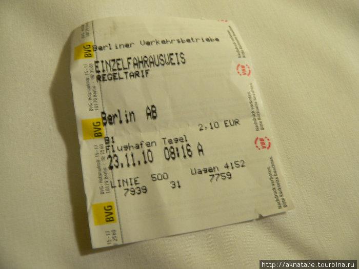 билет на автобус TXL