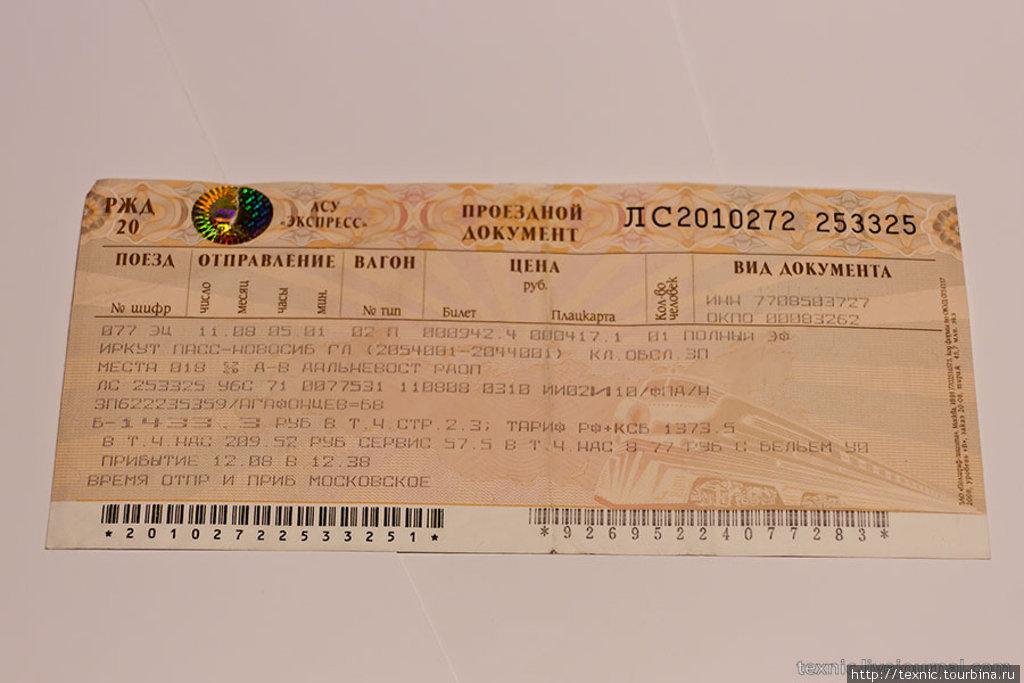 жд билеты екатеринбург крым цена музей-заповедник проводит бесплатные