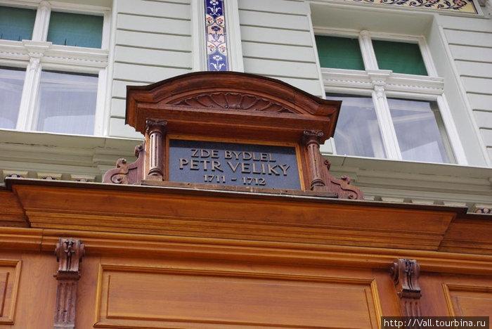 Перевожу: Здесь жил Пётр Великий 1711-1712