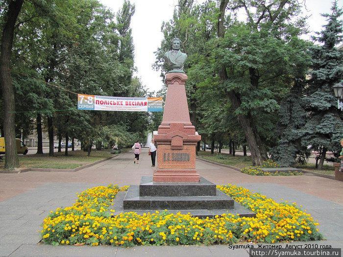 Памятник Александру Сергеевичу Пушкину в Житомире на Старом Бульваре.