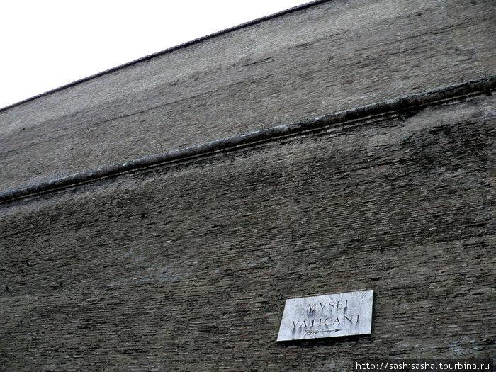 Стена Ватикана, вдоль которой обычно стоит гигантская очередь