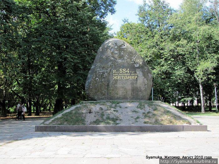 1984 году, по случаю празднования 1100-летия Житомира, на территории бывшего замка был разбит городской сквер и установлен памятный знак в честь основания города.