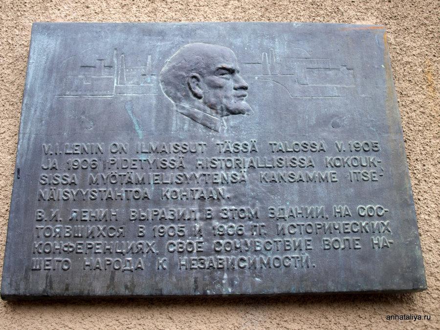 Мемориальная доска перед входом в музей