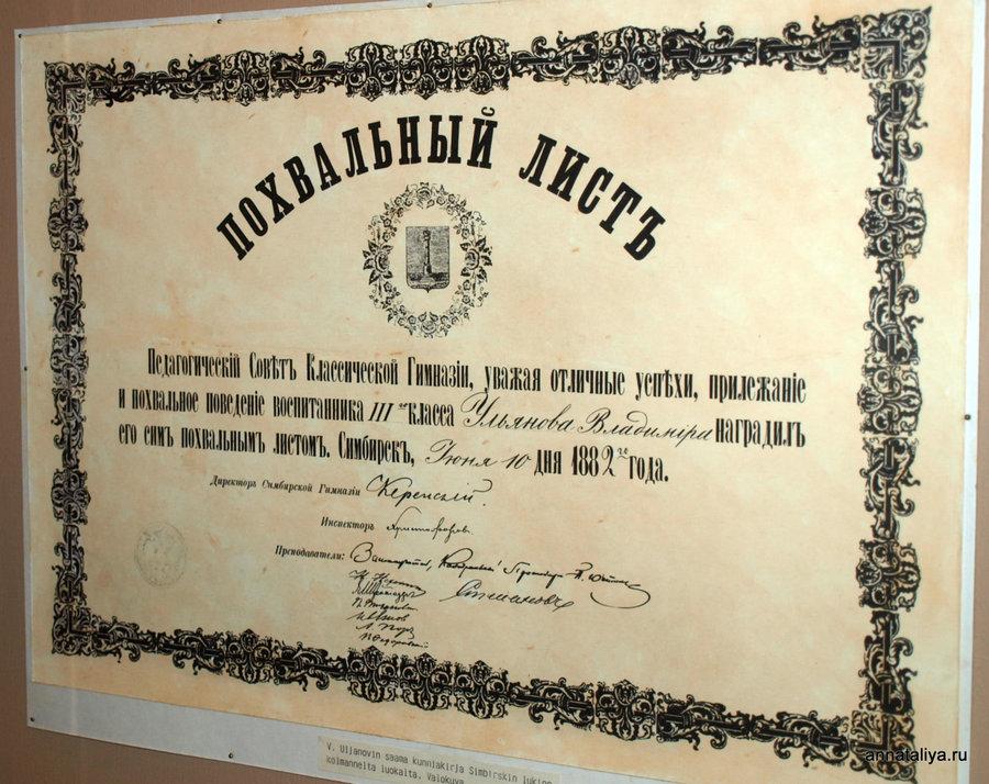 Похвальный лист Володи Ульянова