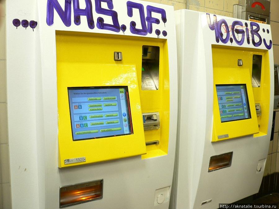 автоматы для приобретения билетов