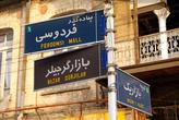 Таблички с названиями улиц продублированы на английском языке