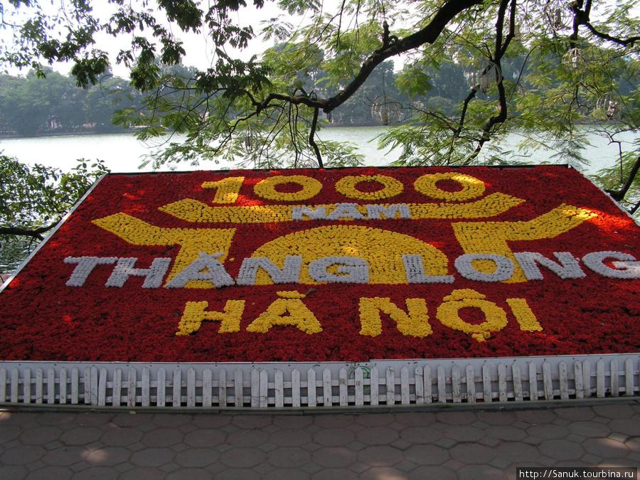 В октябре 2010 года Ханой торжественно отметил своё 1000 — летие. В городе много цветов, флагов. Город имеет современное название с 1831 года, ранее — Тханглонг (