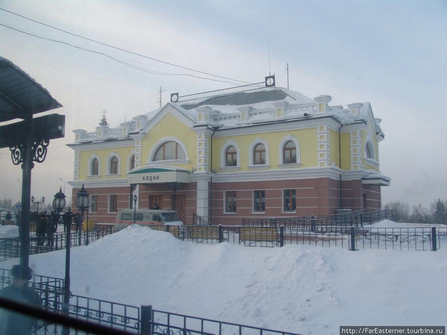 Ж/д вокзал Алдана совершенно миниатюрный, что, впрочем, неудивительно — он обслуживает лишь один поезд в день. Пока не открылась дорога на Якутск.