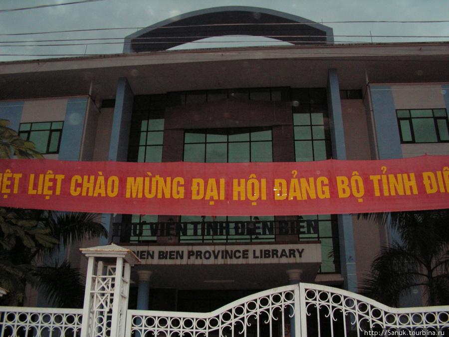 Dien Bien Phu. Областная библиотека