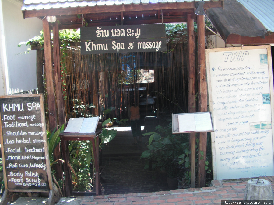 Luang Prabang. Попробовал традиционный лаосский массаж (60 минут — 40 000 k)