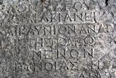 Греческая надпись на камне