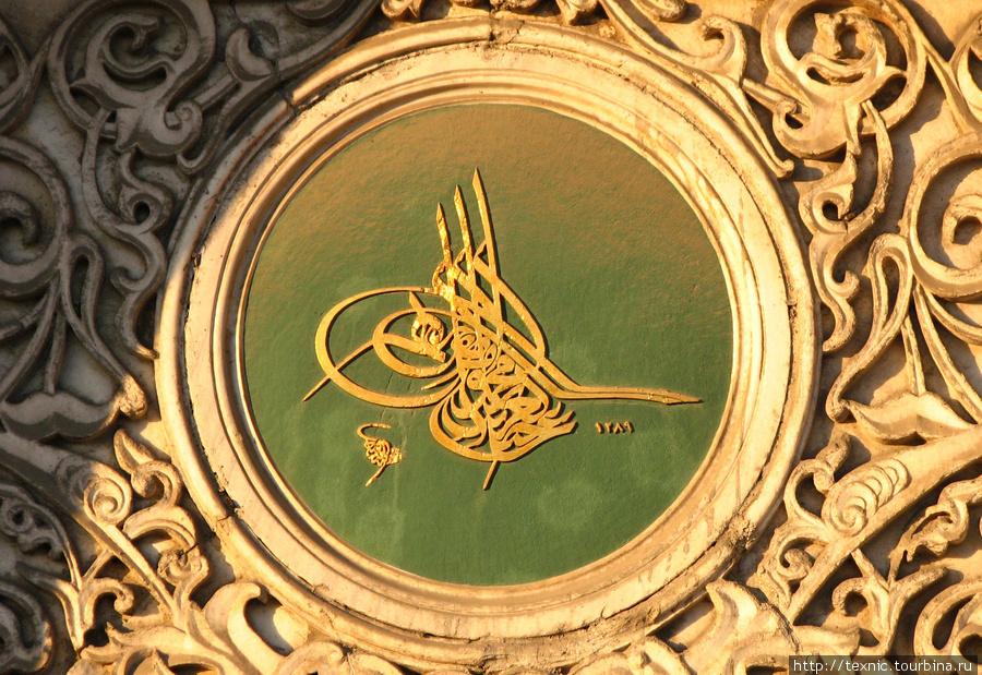 Тугра, если кто не знает, как это называется. Тугра —это подпись султана, отпечаток его ладони