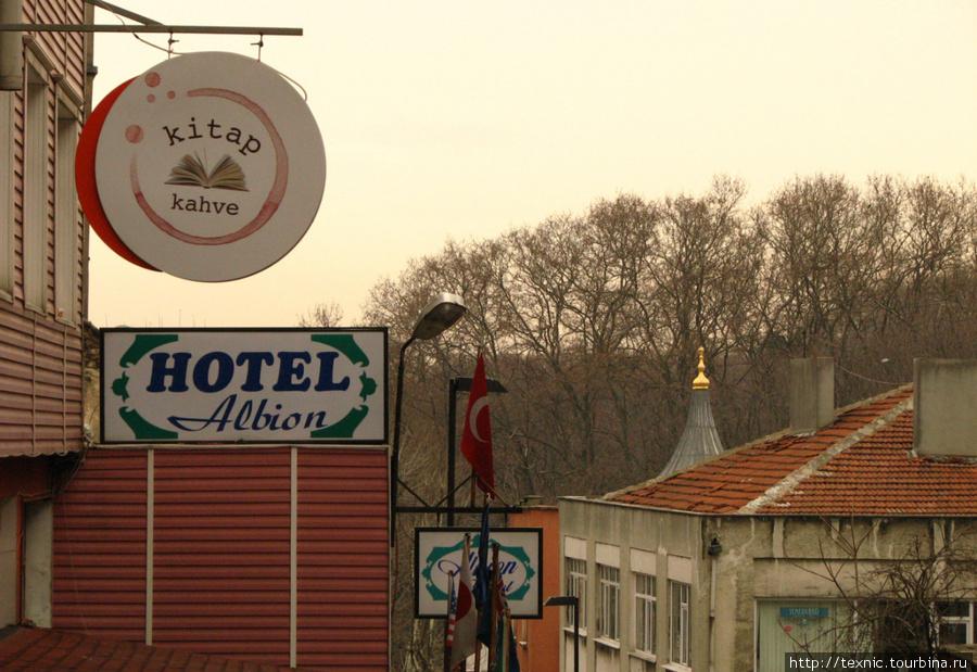 Мой отельчик Стамбул, Турция