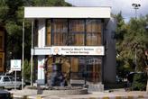 Офис туристической информации в Манисе