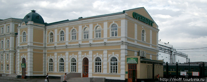 Вокзал в Оренбурге.