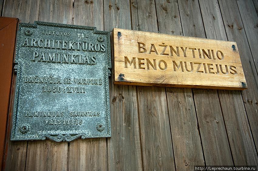 Прогулки по Аукштайтии Стельмуже, Литва