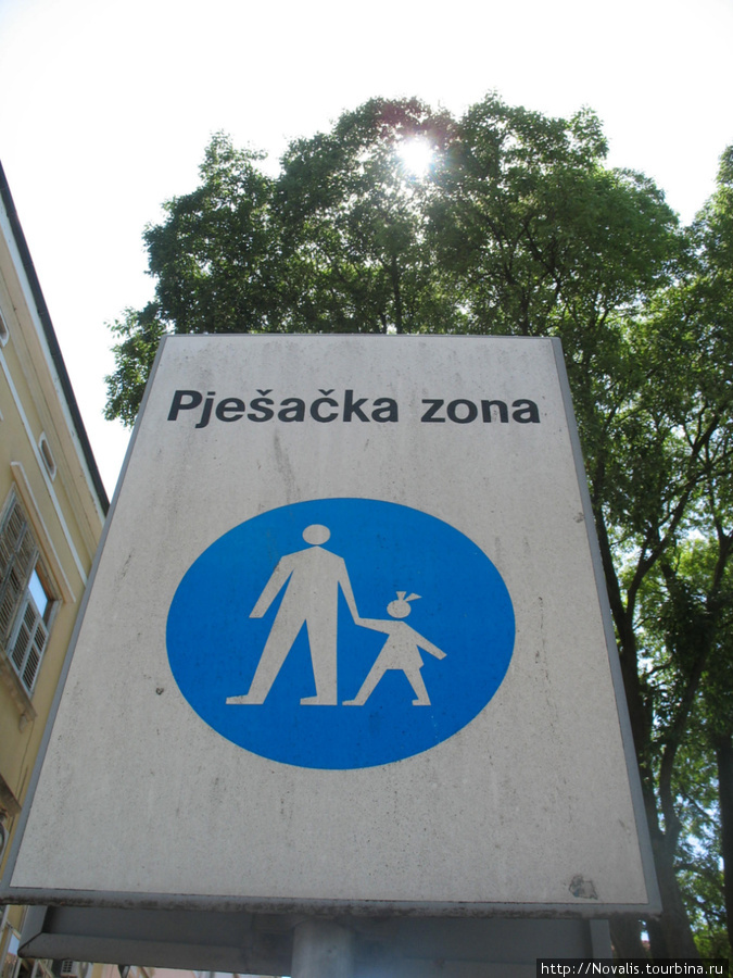 непослушная хорватская девчонка