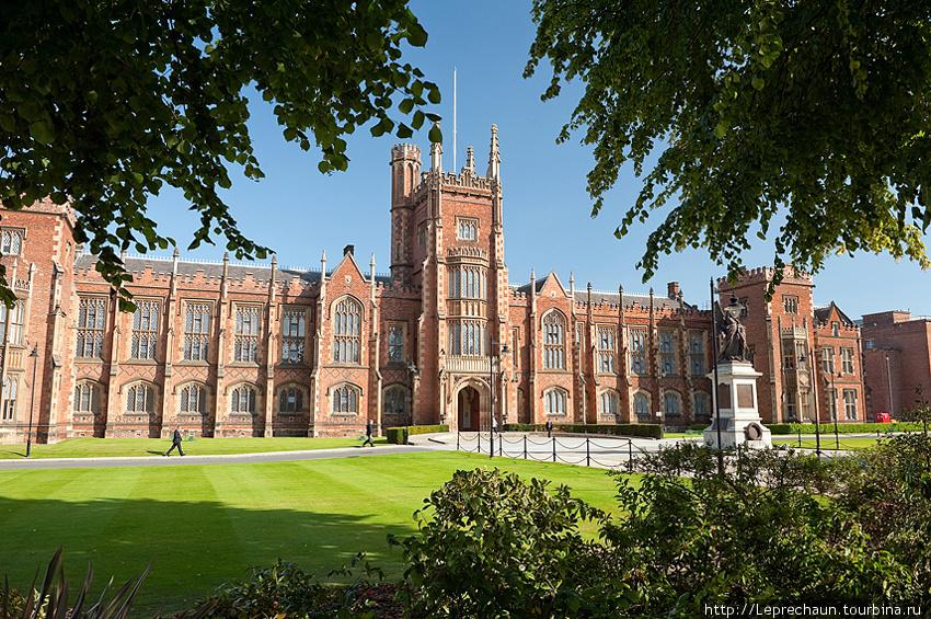 Королевский Университет