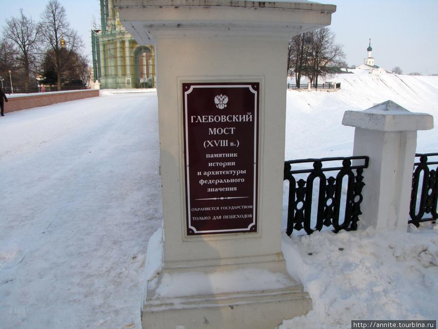 Глебовский мост — памятник истории и архитектуры (XVIII век).