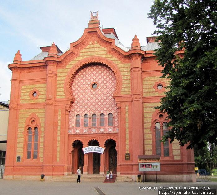 Закарпатская областная филармония. Бывшая синагога.