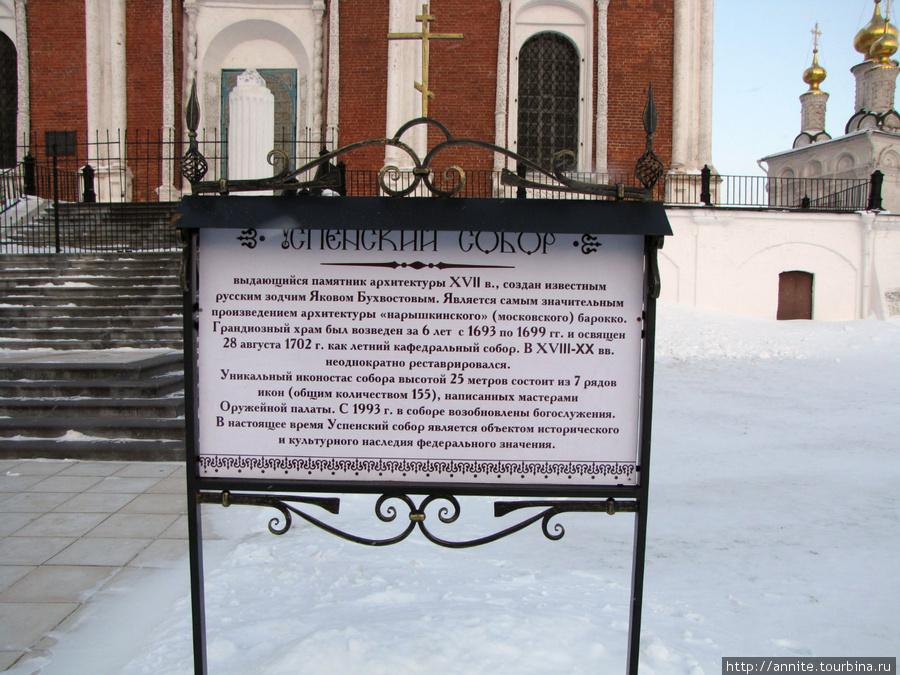 Успенский собор — памятник архитектуры XVII в.