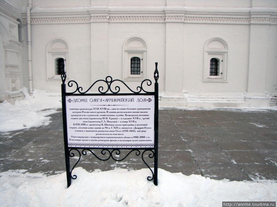 Дворец Олега (Архиерейские палаты) (XVII — XIX в.в.)