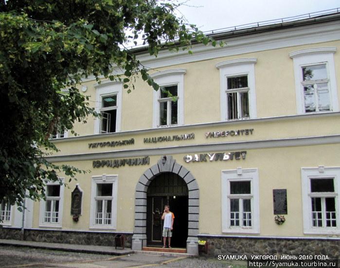 Юридический факультет Ужгородского Национального университета.