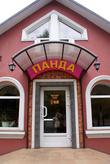 Кафе Панда в Балтийске