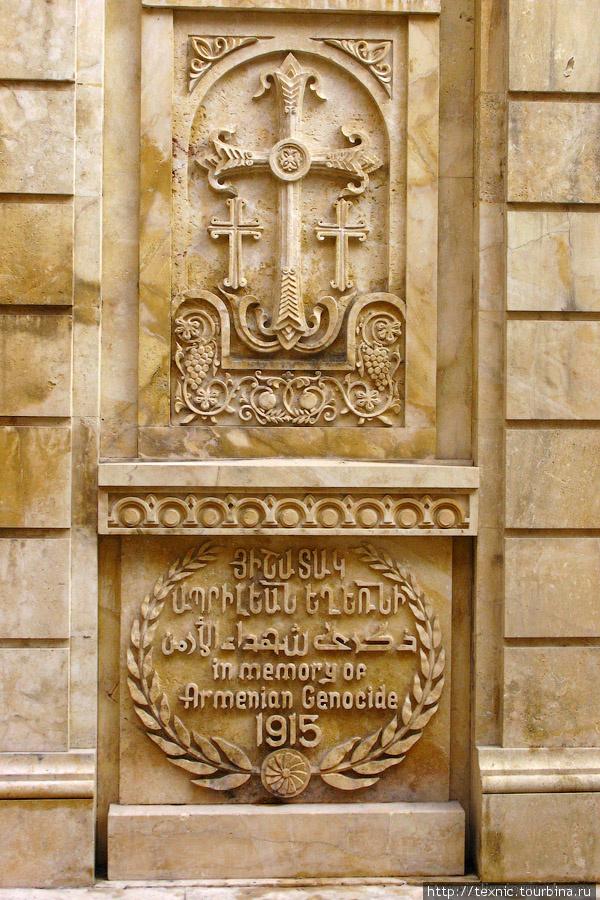 Памятный знак жертвам геноцида армян