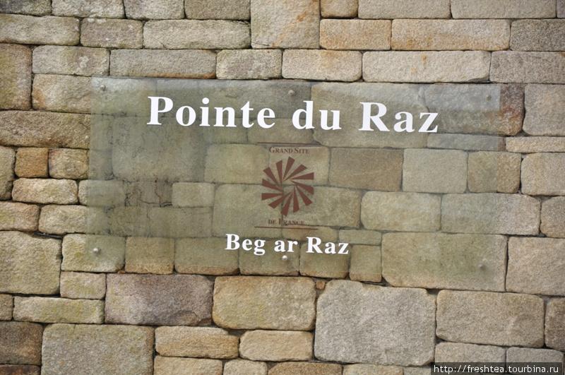 А это крайняя западная часть Франции — мыс Ра, впечатления о котором составили отдельный альбом [[album58798]].