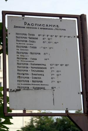 Автобусная остановка в Нестерове