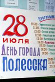 День города Полесска