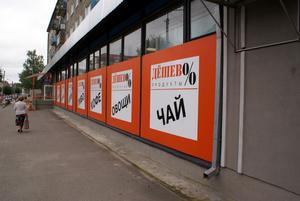 Магазин в Советске