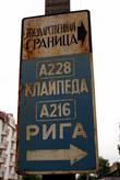 Очень старый дорожный указатель — еще времен СССР