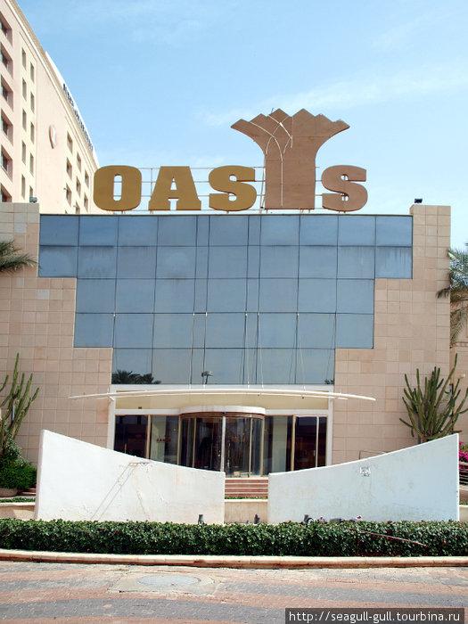 Картинки по запросу казино «Оазис» в Иерихоне.