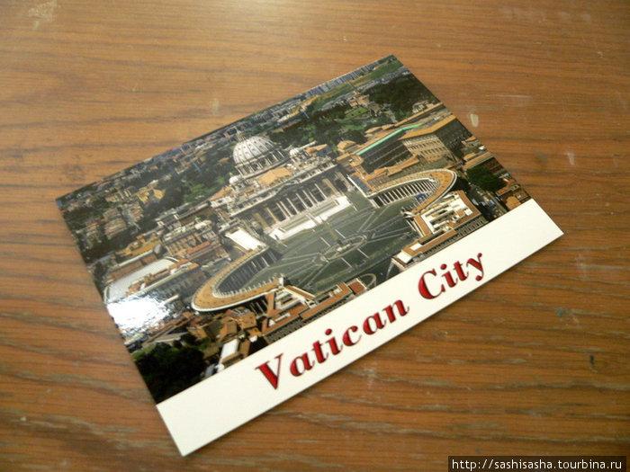 Дню, открытка из ватикана сколько идет